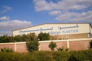 Shawwa-plastics-Plant